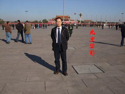 彭文深北京留影