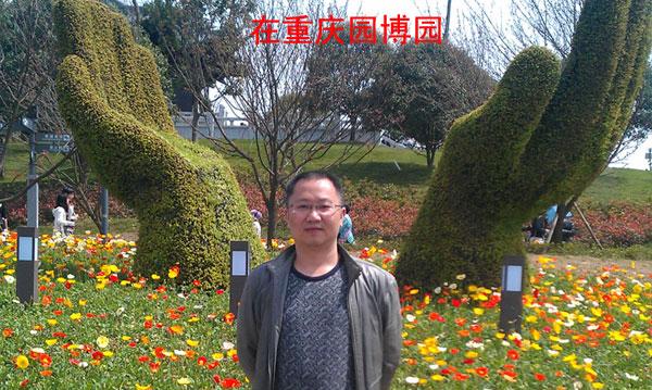 彭开祖考察重庆园博园