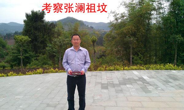 彭开祖考察张澜祖坟